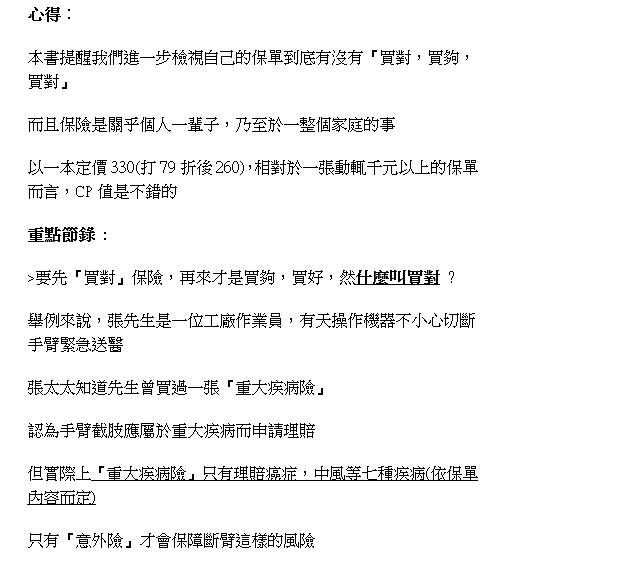 錢難賺保險別亂買02