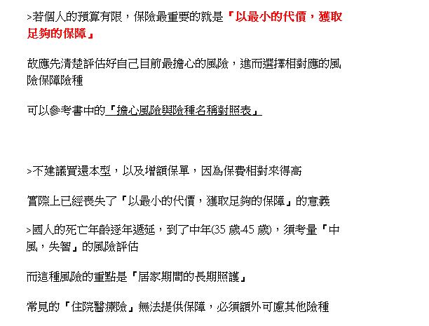 錢難賺保險別亂買03