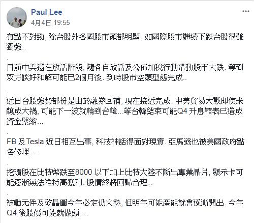 Paul Lee01